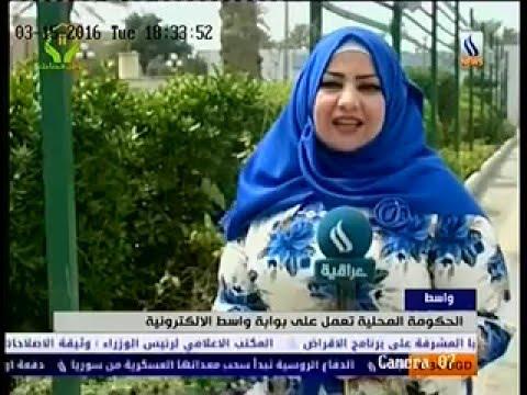 تقرير قناة العراقية  / بوابة واسط الالكترونية
