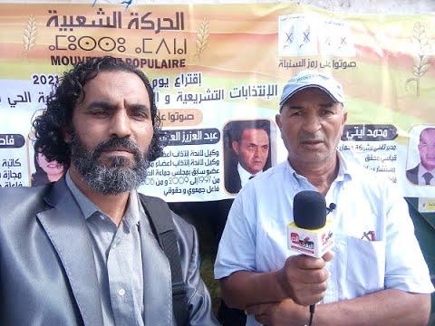برنامج الاتنخابات بالحي الحسني في زيارة لحزب الحركة الشعبية