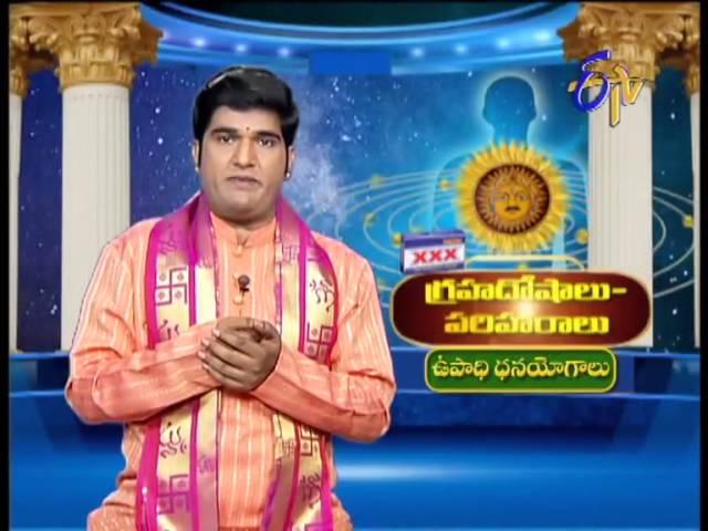 Subhamastu - శుభమస్తు - 14th May 2014