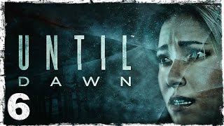[PS4] Until Dawn #6 (1/2): Бежим! Бежим!!!