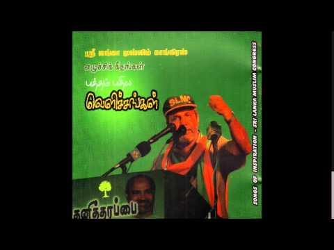 புத்தம் புதிய வெளிச்சங்கள் (Sri Lanka Muslim Congress) 7 - தங்கத் தலைவா