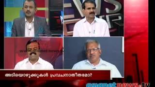 Kerala Election Kottikkalasam :Asianet News Hour 8th April