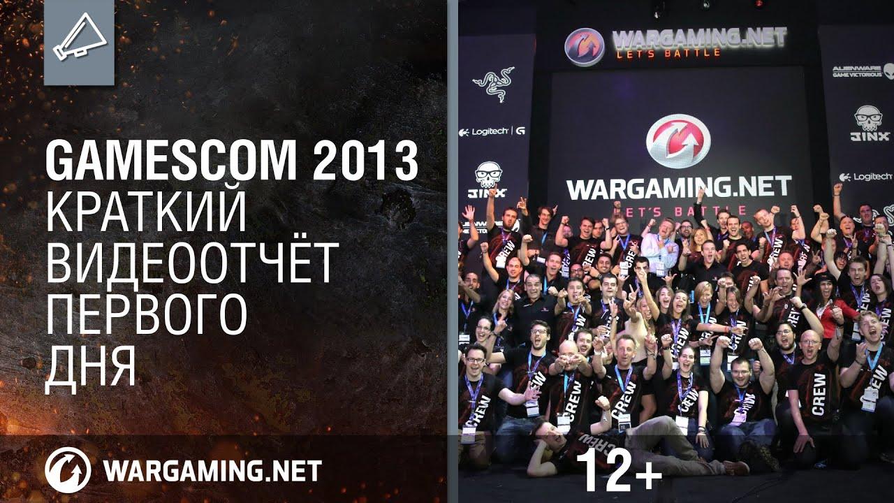 Gamescom 2013. Краткий видеоотчёт первого дня