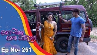 To Akhi Mo Aaina   Full Ep 251   19th Oct 2018   Odia Serial - TarangTV