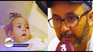عندما يبكي الرجال..أب يعرض كليته للبيع بالبيضاء لعلاج ابنته الرضيعة   |   حالة خاصة