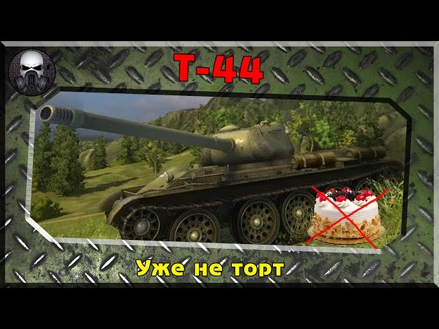 Обзор среднего танка Т-44 от dmitryamba в World of Tanks (0.9.2)