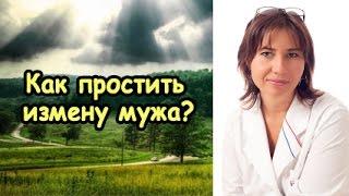 Макарова Екатерина - Как простить измену мужа