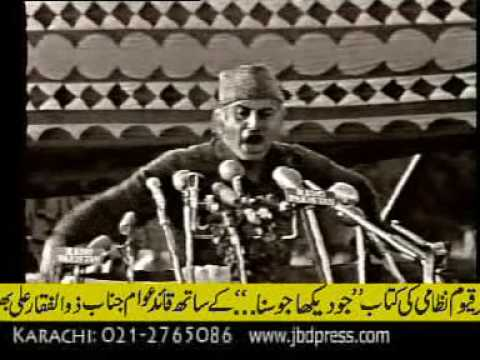 Shaheed Zulfikar Ali Bhutto's Speech's Part 2