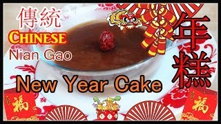 How To Make Chinese New Year Cake 蒸年糕 Sticky Rice