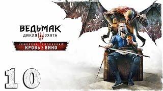 [PS4] Ведьмак 3: Кровь и Вино. #10: Прикладная эскапология.