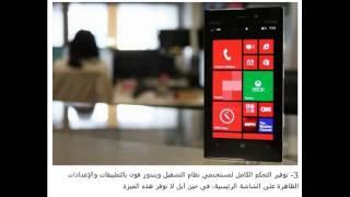 9 مميزات لهواتف ويندوز8