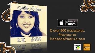 "Aster Girma - Aleh Wey Betena ""አለህ ወይ በጤና"" (Amharic)"