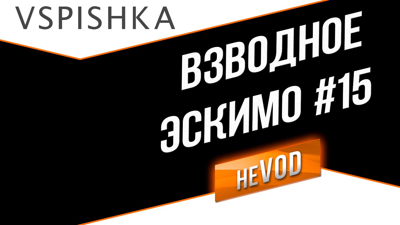 "neVOD #15 - ""Боевое эскимо"" ARL v39 + брелок! lorraine 39l am"