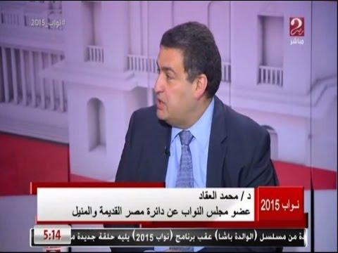 لقاء الدكتور محمد العقاد عضو مجلس النواب فى برنامج نواب 2015 على قناة MBC مصر