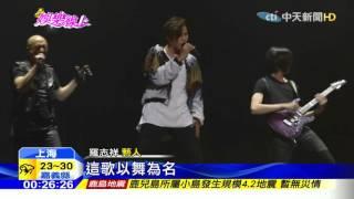 羅志祥上海開唱 砸1.2億打造移動迷宮舞台 YouTube 影片