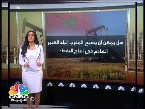 هل يصبح المغرب من كبار منتجي النفط؟