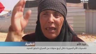 تضحيات الام السورية خلال اربع سنوات من الصراع تتجاوز الحدود