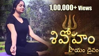 Sivoham Telugu Independent Film 2016