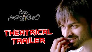 Pilla-Nuvvu-Leni-Jeevitham-Movie-Theatrical-Trailer