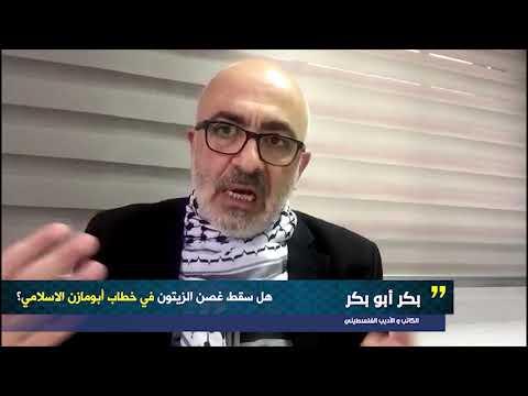 هل سقط غصن الزيتون في خطاب ابومازن الاسلامي؟ #بكر_أبوبكر