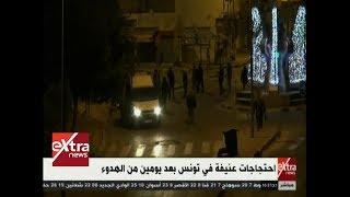 احتجاجات عنيفة في تونس بعد يومين من الهدوء