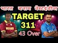 india vs West Indies 2nd One Day 2017 West Indies need 311 Runs to win in 43 over