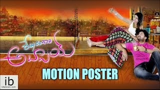 Sekharam Gari Abbayi motion poster