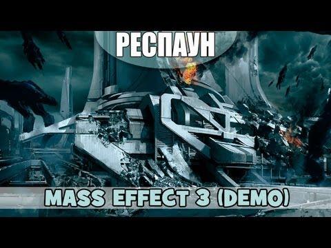 Это не новый Респаун, это выживание (Mass Effect 3 Demo)