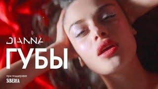 DIANNA - Губы Скачать клип, смотреть клип, скачать песню