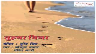Marathi Songs मराठी गाणी Hits New Indian