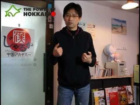 【The Power of Hokkaido】0428_李強