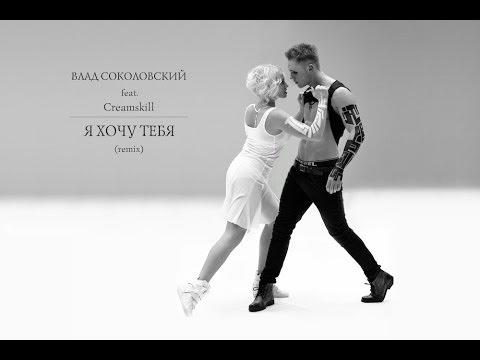 Я хочу тебя влад соколовский скачать песню