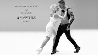 Влад Соколовский & балет Тодес ft. Creamskill - Я хочу тебя (remix)