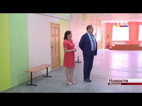 Обновили физиокабинет и прачечную в школе № 12 Искитима