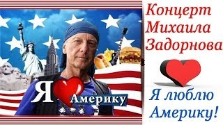 Михаил Задорнов Я люблю Америку!