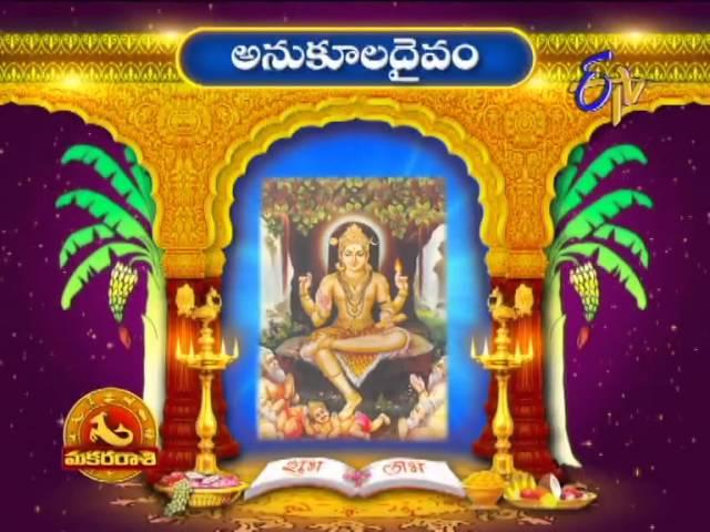 Subhamastu - శుభమస్తు - 17th March 2014