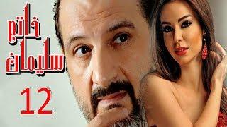 مسلسل خاتم سليمان - الحلقة الثانية عشر