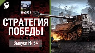 Стратегия победы №54 - обзор боя от TheDRZJ [World of Tanks]