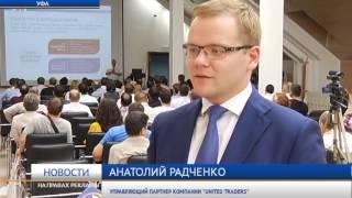Санкт-Петербургская биржа представляет акции глобальных компаний в Уфе