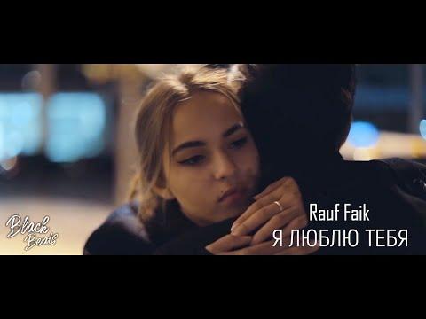 Rauf Faik - Я люблю тебя