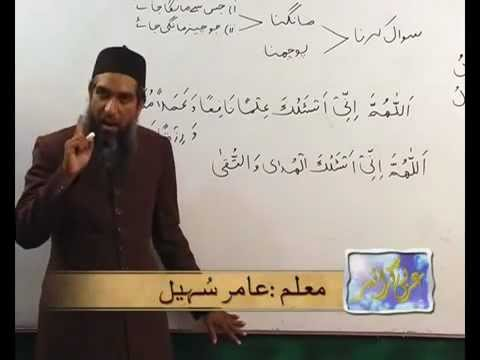 Learn Masnoon Dua's !! Aamir Sohail