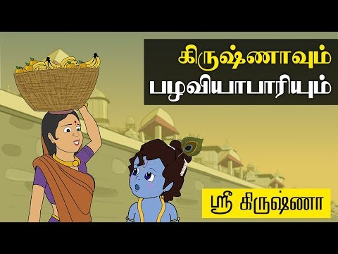 Krishna and Fruit Seller Animated Cartoon Stories of Lord Krishna