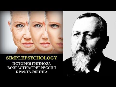 История гипноза. Возрастная регрессия Крафта-Эбинга.