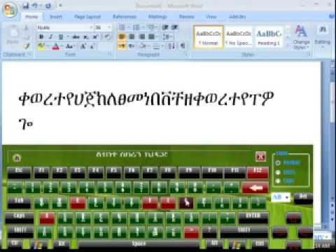 Abnet Amharic Software Download