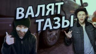 Ник Черников и Успешная Группа - Валят Тазы