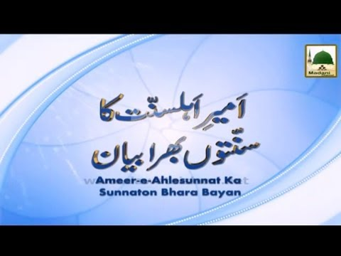 Islamic Speech - Khatm e Bukhari Shareef - Part 01 - Maulana Ilyas Qadri