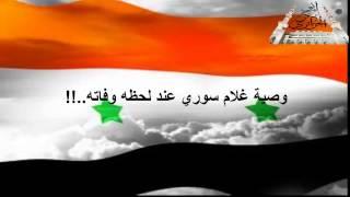 وصية غلام سوري عند وفاته
