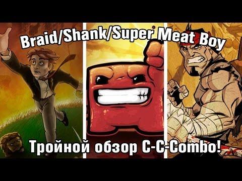 Видеорецензия на з платформера - Braid, Shank, Super Meat Boy от Сорка (GameSorcerer)