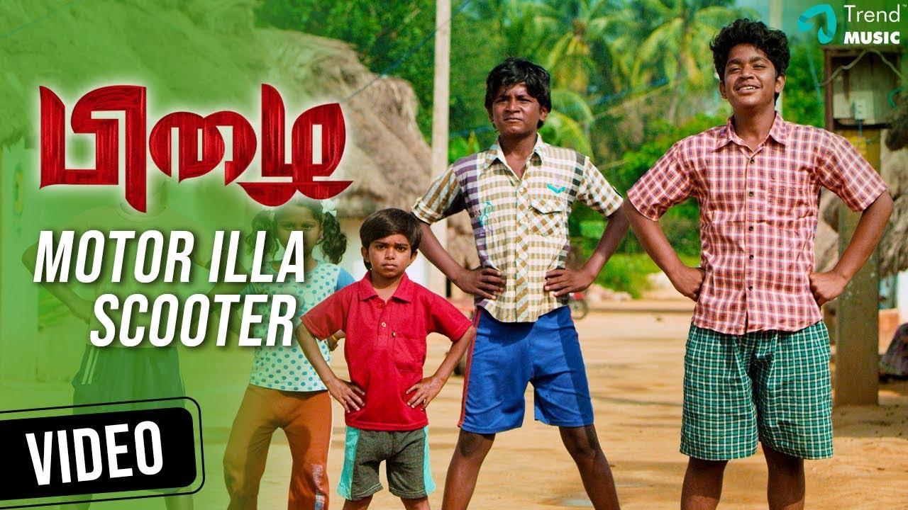 Motor Illa Scooter Vandi Video | Pizhai Tamil Movie | Vel Murugan | FS Faisal | Trend Music
