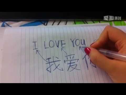 how to write i love you in japanese Japanese kanji: i love you there is something about the way asian language characters are drawn and  wrong i study japanese and that is not how you write love.